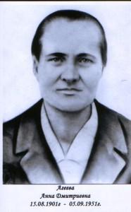 Вдова Агеева Анна Дмитриевна