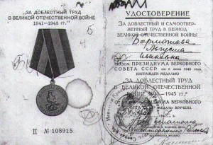 Награды Бормотовой А.И.