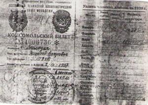 Комсомольский билет Н.Е. Молодых