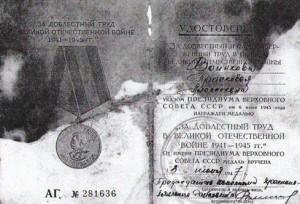 Удостоверение Воинковой П. А.
