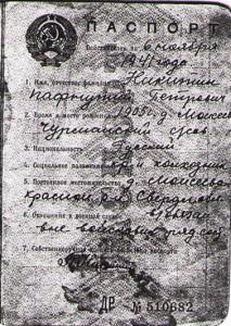 Паспорт Никитина П.П.