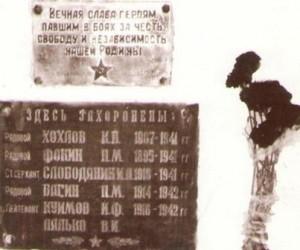 Табличка с места захоронения