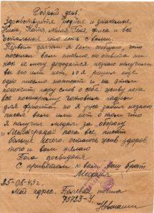 Письмо Н.М.Я.