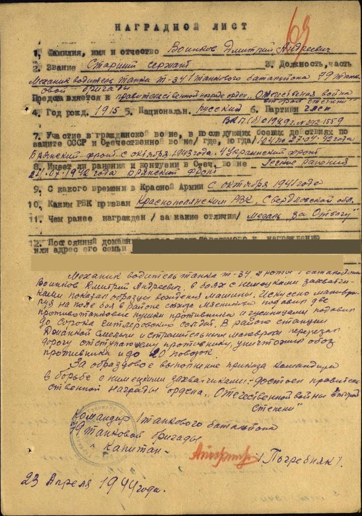 Приказ подразделения от 30 04 1944
