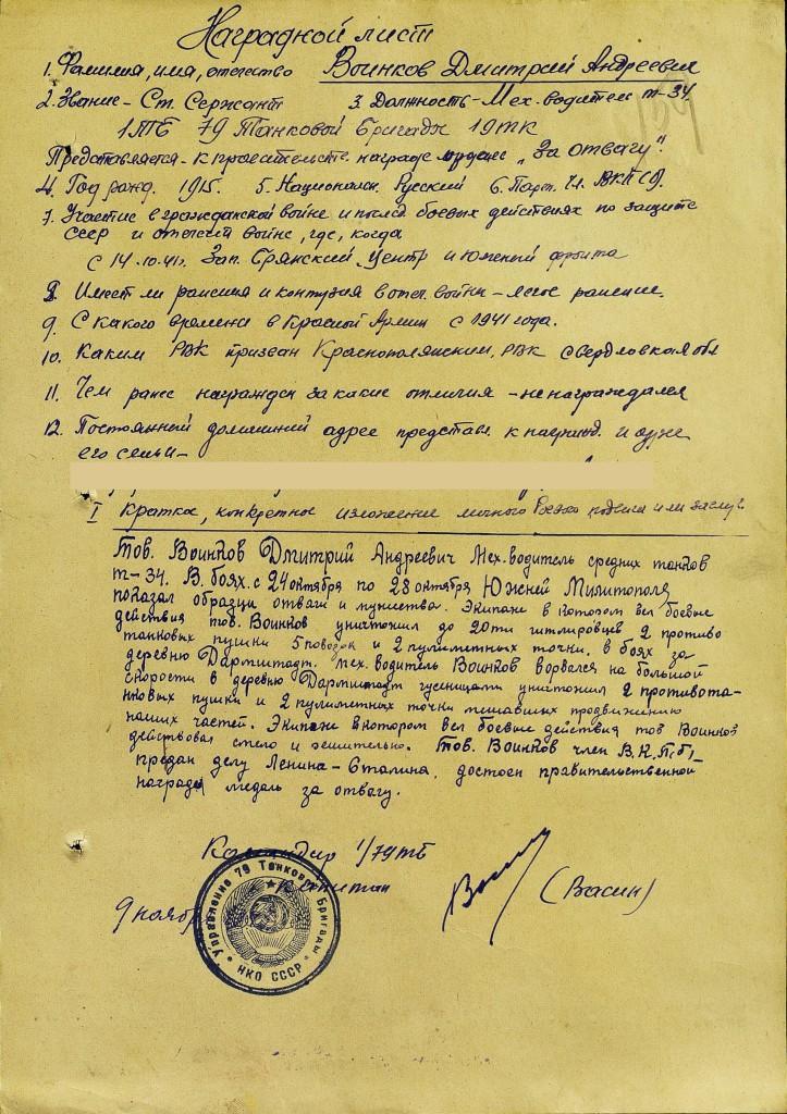 Приказ подразделения 12 от 13 11 1943