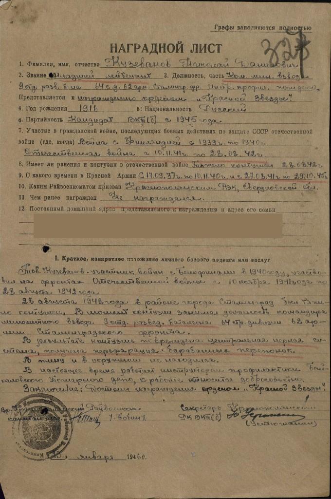 кузеванов